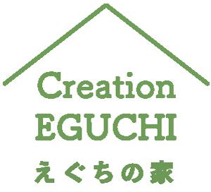 石川県、小松市、南加賀の新築住宅・リフォーム・改装はCREATION EGUCHIにお任せください